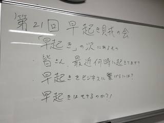 hayaoki_20141111.jpg