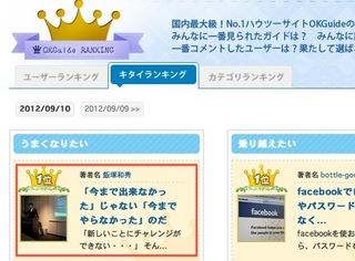 ranking120910.jpg